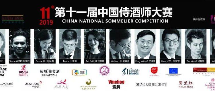 Concours National de Sommelier de Chine, parrainé par le CIVR et Asian Wine Institute